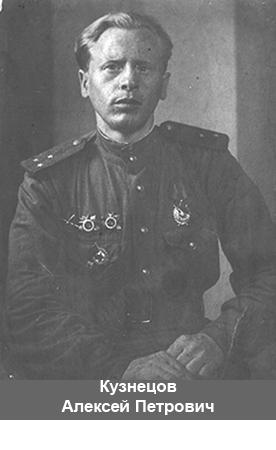 Кузнецов АП