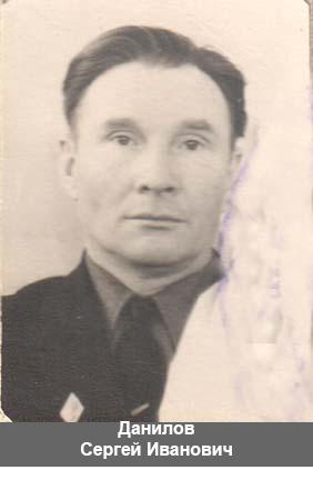 Данилов_С. И.