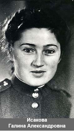 Исакова_Г. А.