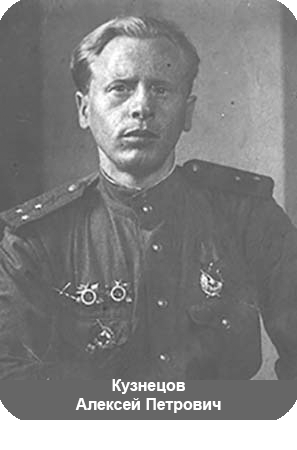 Кузнецов_А. П.