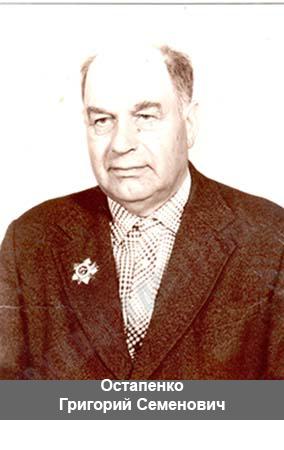 Остапенко_Г. С.
