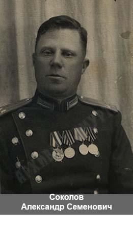 Соколов_А. С.