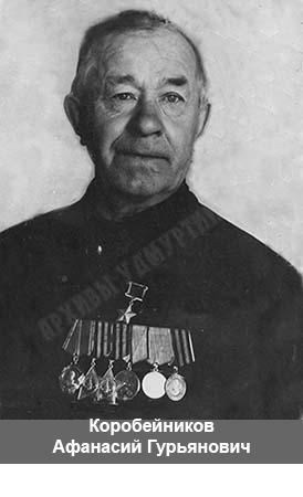 Коробейников_А. Г.
