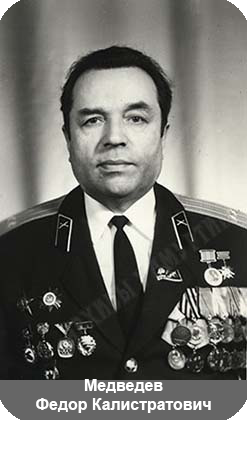 Медведев_Ф. К.
