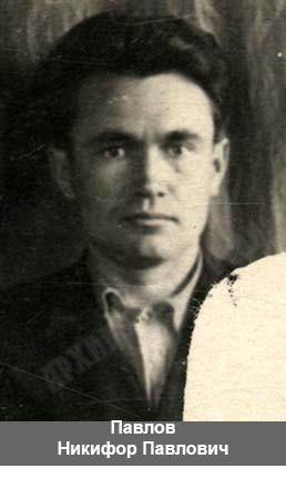 Павлов Н. П.