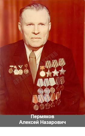 Пермяков_А. Н.